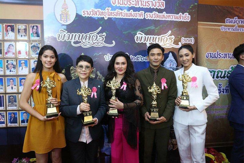 """สถานีโทรทัศน์ไทยทีวีสีช่อง 3 ได้รับรางวัลจากงานประกาศผลรางวัลวิทยุโทรทัศน์แห่งชาติ รางวัล """"พิฆเนศวร"""" ครั้งที่ 8"""