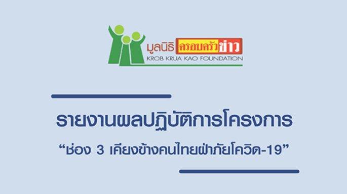 """โครงการ """"ช่อง 3 เคียงข้างคนไทยฝ่าภัยโควิด-19"""""""