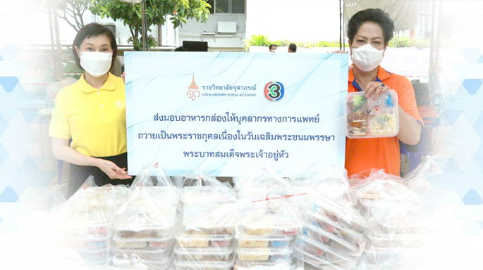 Channel 3 delivered lunch boxes to medical personnel in honor of King Rama X's Birthday Anniversary