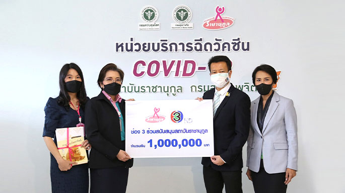 BEC World donated 1 Million Baht to Rajanukul Institute to fight against COVID-19