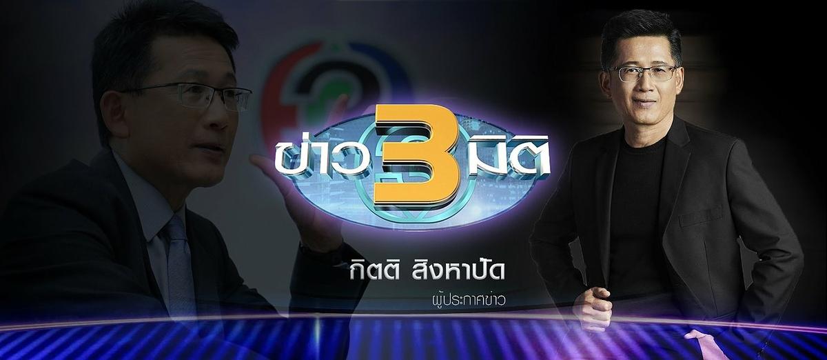 13 Years of Khao 3 Mitti