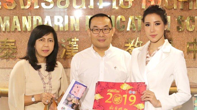 เทวี ฤาชนก ตัวแทนสาวไทยเชื้อสายจีน เข้าเรียนภาษาจีนวันแรก เตรียมประกวดมิสไชนีสฯ 2019