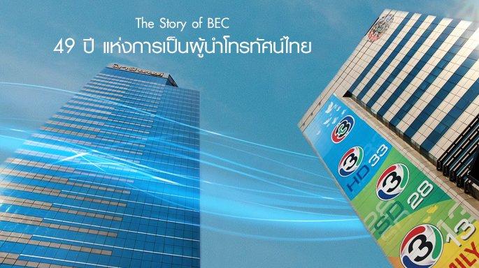 The Story of BEC : 49 ปีแห่งการเป็นผู้นำโทรทัศน์ไทย