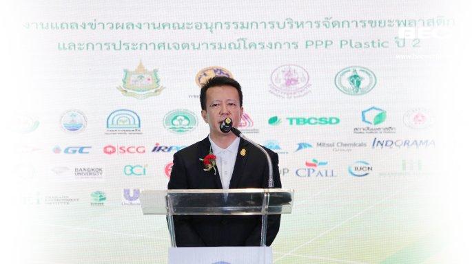 บีอีซีเวิลด์ ร่วมลงนามความร่วมมือจัดการปัญหาขยะและพลาสติก ในโครงการ PPP Plastic ปี 2