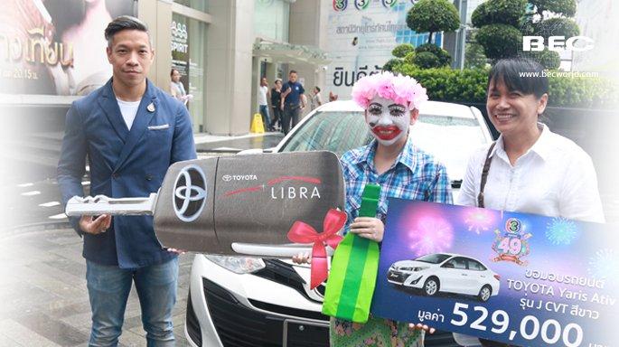ช่อง 3 มอบรถยนต์ Toyota Yaris ATIV ให้ผู้โชคดีจากกิจกรรมครบรอบ 49 ปี ไทยทีวีสีช่อง 3
