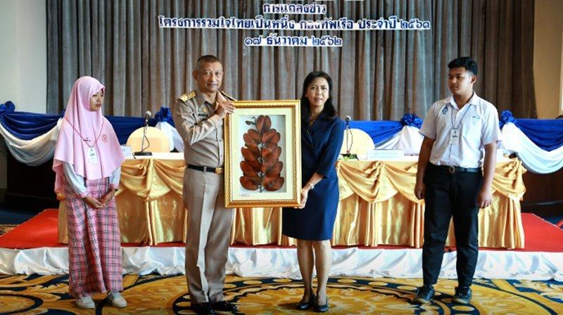 ประชาสัมพันธ์ช่อง 3 แถลงข่าว รวมใจไทยเป็นหนึ่ง กองทัพเรือ ประจำปี 2563