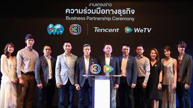 ช่อง 3 จับมือTencent คัดสรรละครดัง ขึ้นแพลตฟอร์ม WETV แบบเอ็กซ์คลูซีฟ ขยายฐานผู้ชมทั้งในไทยและจีน