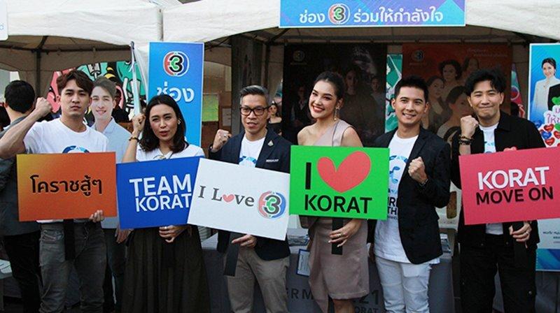 ช่อง 3 ร่วมจัดกิจกรรม#TEAMKORAT ณ บริเวณลานหน้าศูนย์การค้าเทอร์มินอล 21 จ.นครราชสีมา