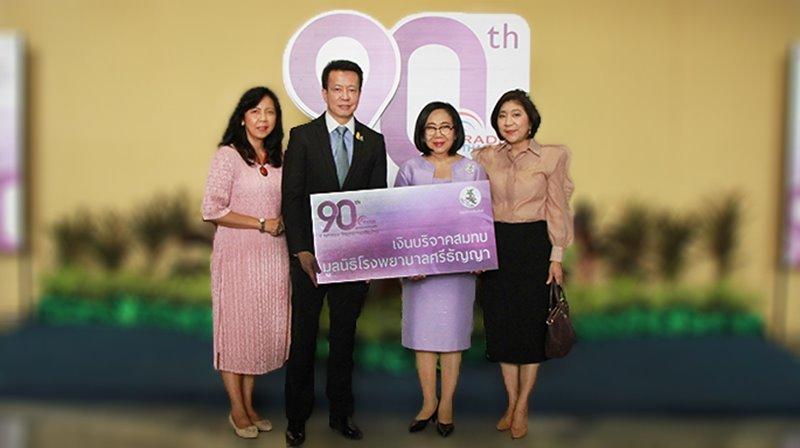 """ช่อง 3 ร่วมแสดงความยินดี สถานีวิทยุกระจายเสียงแห่งประเทศไทยครบรอบ 90 ปี """"9 ทศวรรษ วิทยุกระจายเสียงไทย"""""""