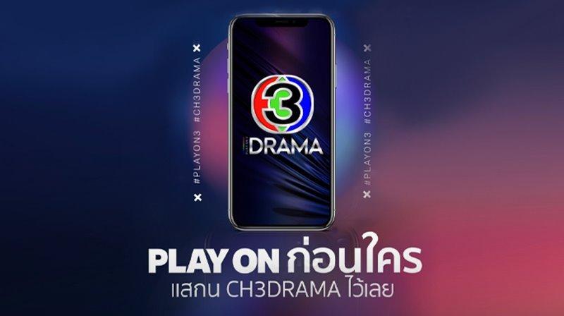 สถานีวิทยุโทรทัศน์ไทยทีวีสีช่อง 3 บุกการสื่อสารแบบทันสมัยและทันเหตุการณ์ในแคมเปญ Play on 3