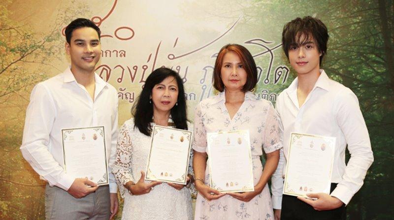 กรมศาสนา กระทรวงวัฒนธรรม อัญเชิญ เกียรติบัตรประทานฯ มามอบ แก่ สถานีโทรทัศน์ไทยทีวีสีช่อง 3 พิธีกร และศิลปินดารา