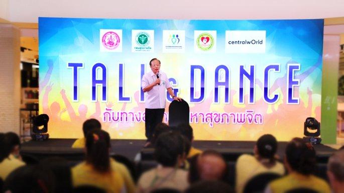 """ช่อง 3 ร่วมงาน """"Talk & Dance"""" กับทางออกปัญหาสุขภาพจิต"""