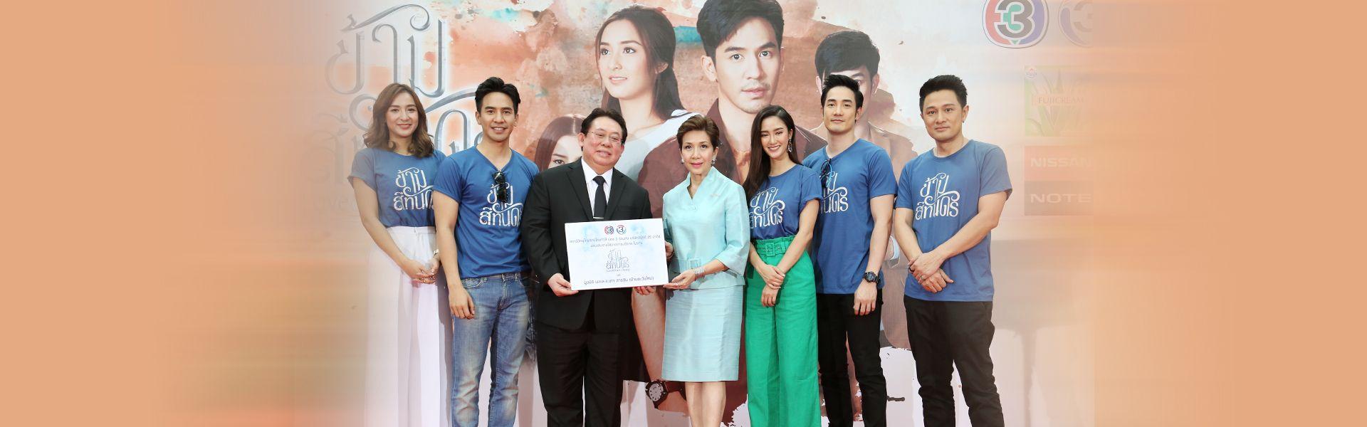โป๊ป-ชิปปี้ นำทีมนักแสดง จัดกิจกรรมการกุศล ข้ามสีทันดร LOVE&SHARE CHARITY